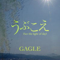 GAGLE「うぶこえ(See the light of day)」